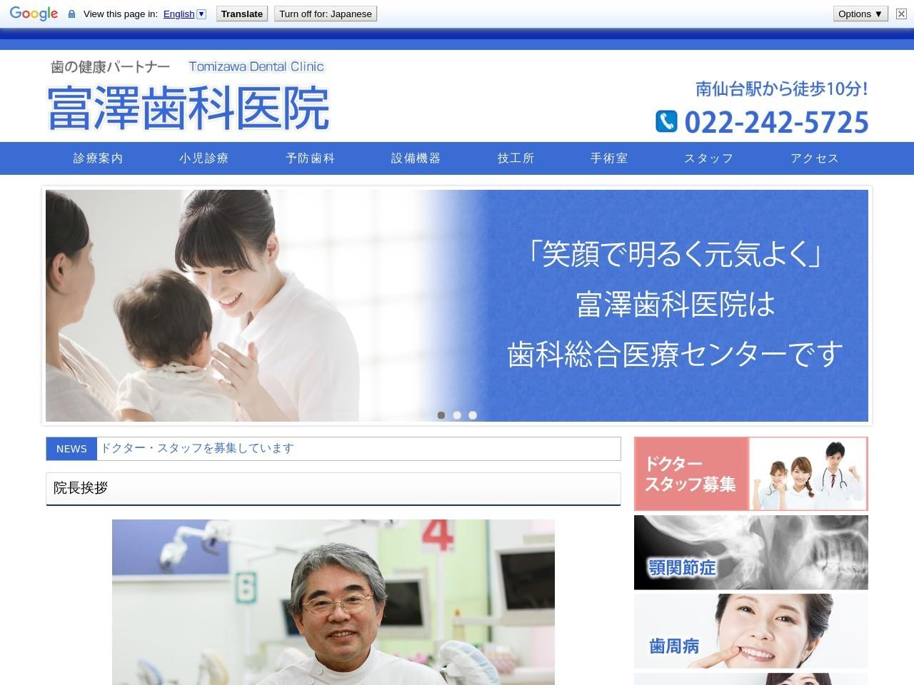 医療法人康志会  富澤歯科医院 (宮城県仙台市太白区)
