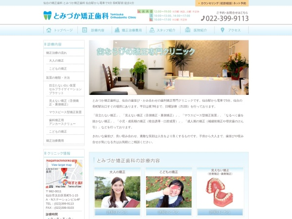 Screenshot of www.tomizukakyousei.com