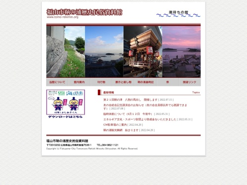 Screenshot of www.tomo-rekimin.org