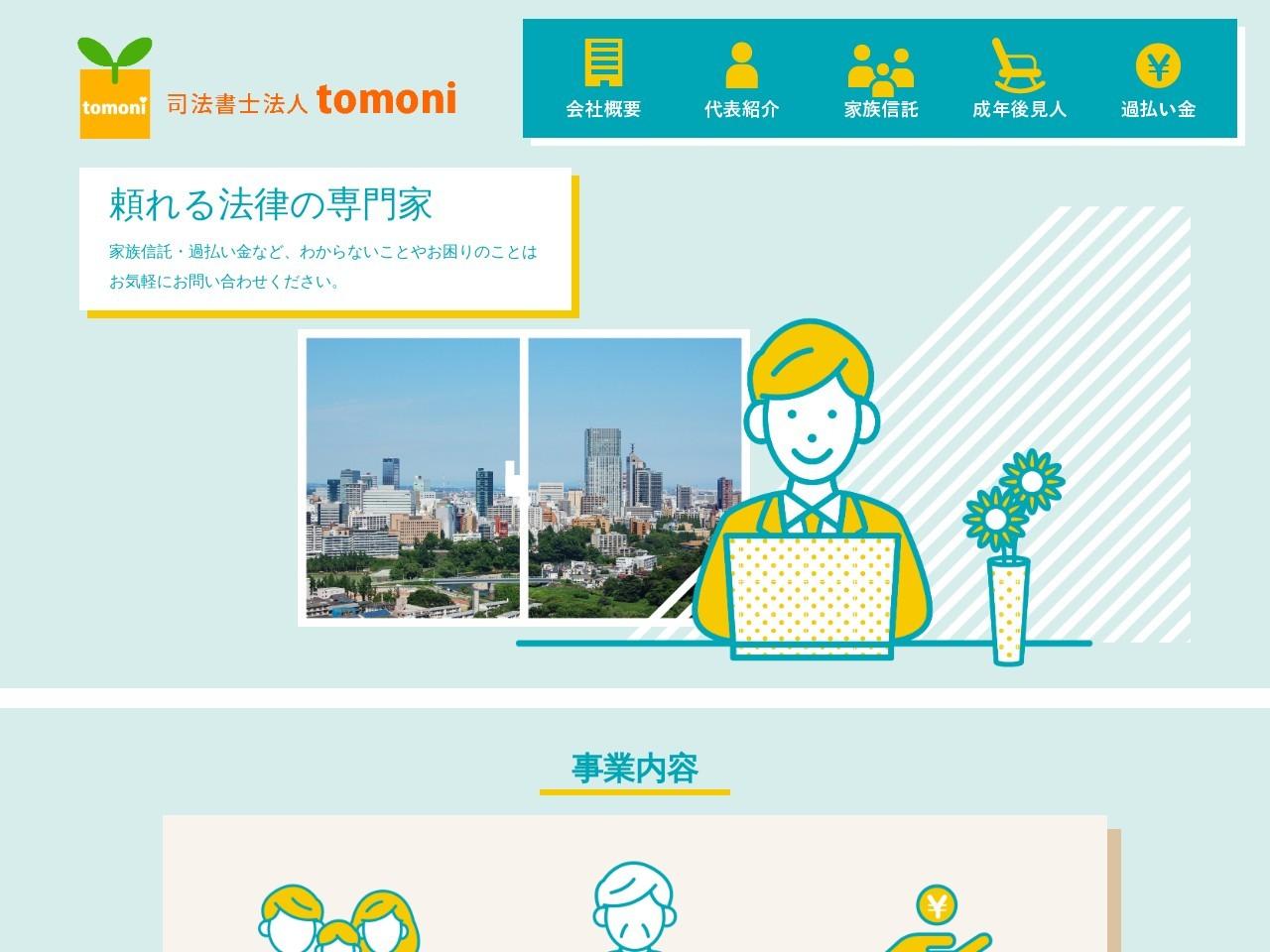 tomoni(司法書士法人)