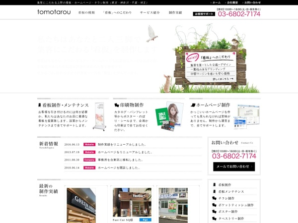 Screenshot of www.tomotarou.com