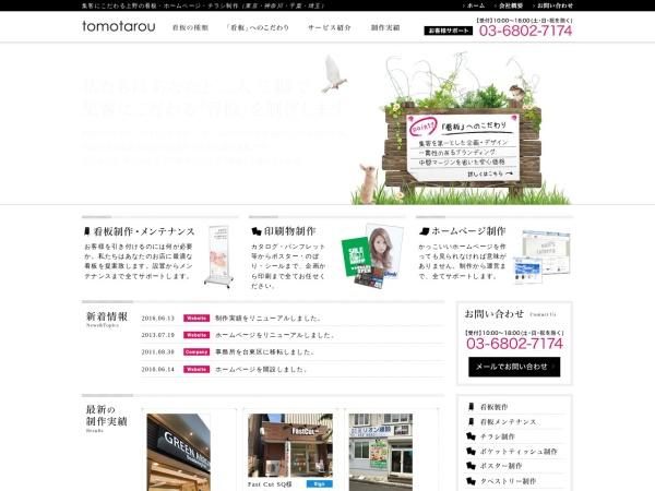 Screenshot of www.tomotarou.com