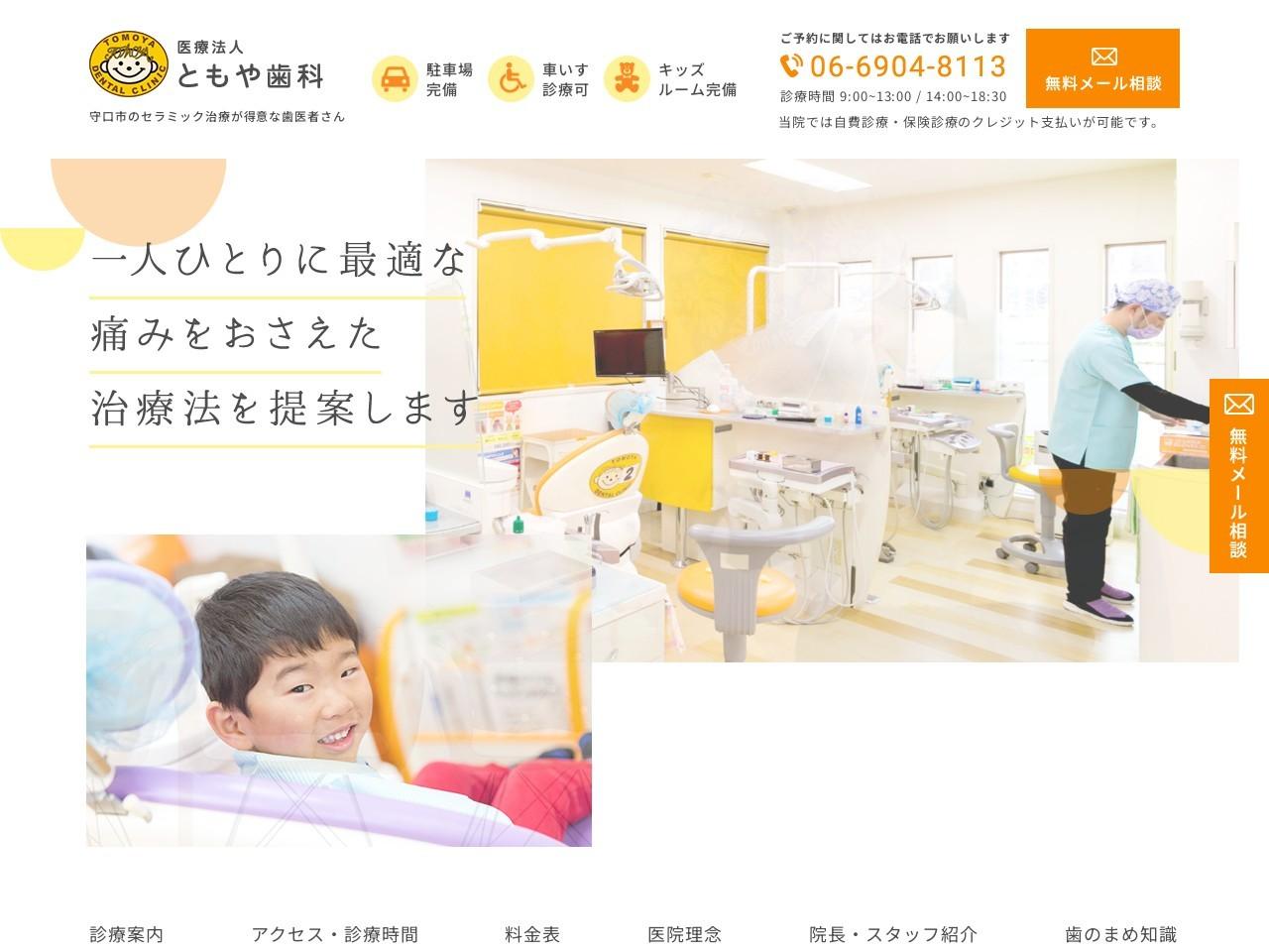 医療法人  ともや歯科 (大阪府守口市)