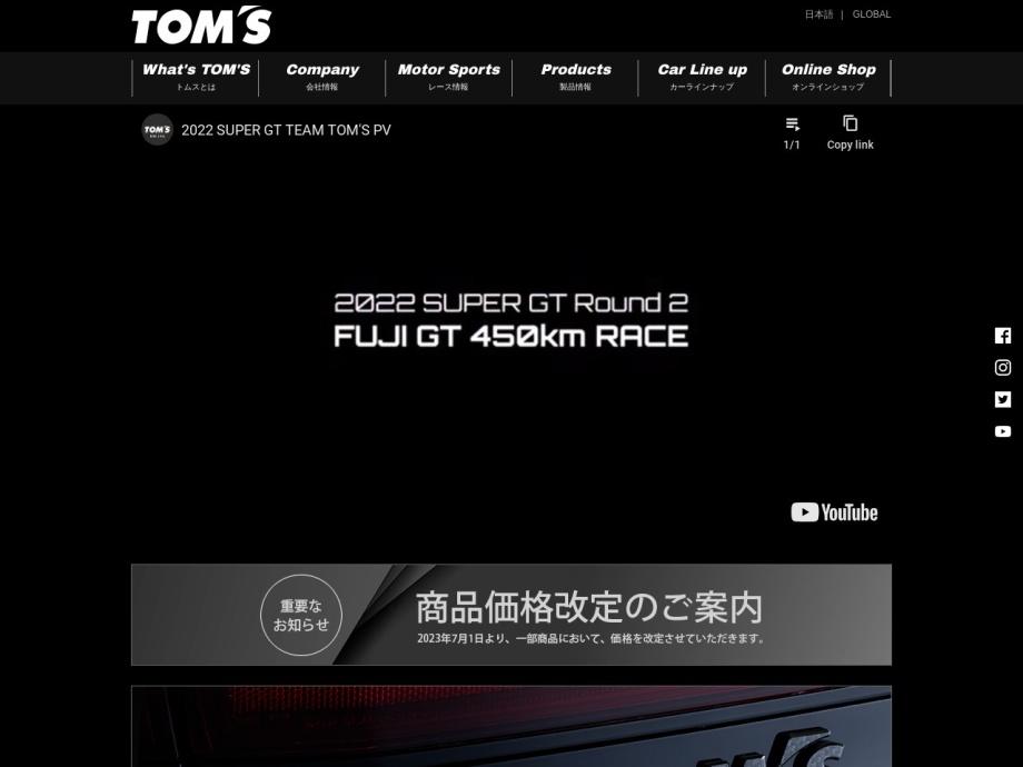 http://www.tomsracing.co.jp/