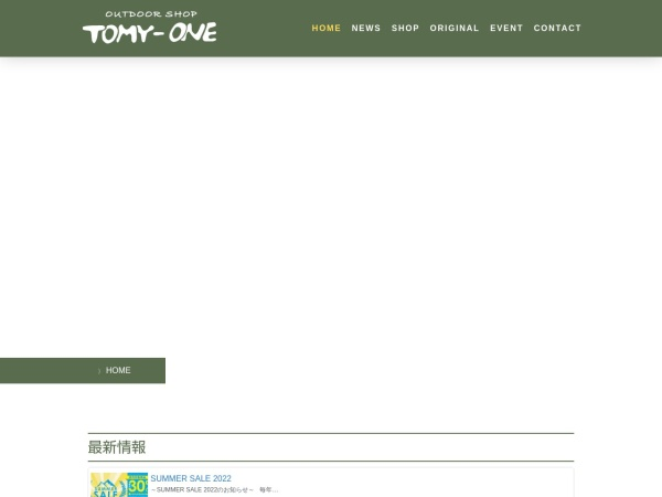 Screenshot of www.tomy-one.com