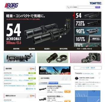 Screenshot of www.tomytec.co.jp