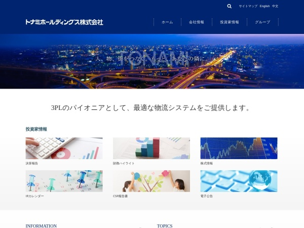 Screenshot of www.tonamiholdings.co.jp