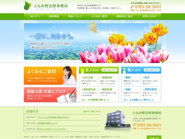 http://www.tonaminolaw.jp/