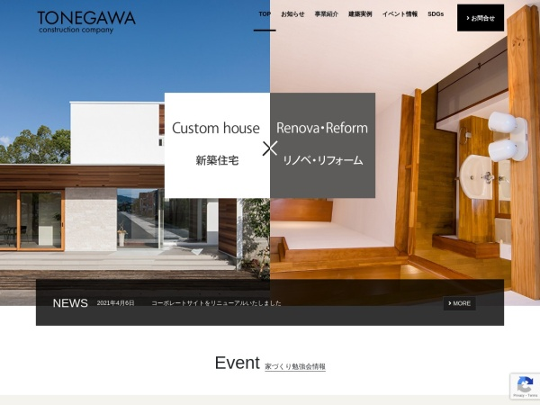 Screenshot of www.tonekou.jp