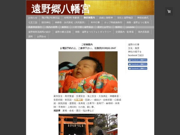 Screenshot of www.tono8man.com