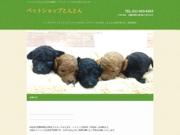 http://www.tonton.ne.jp