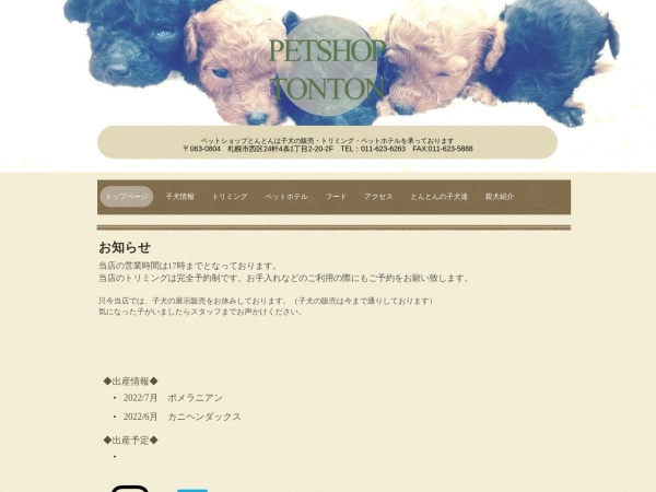 Screenshot of www.tonton.ne.jp