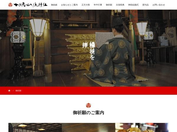 Screenshot of www.tooka-ebisu.or.jp