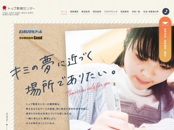 Screenshot of www.top-kyouiku.co.jp