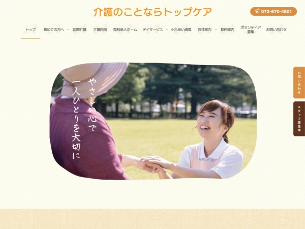 Screenshot of www.topcare.co.jp