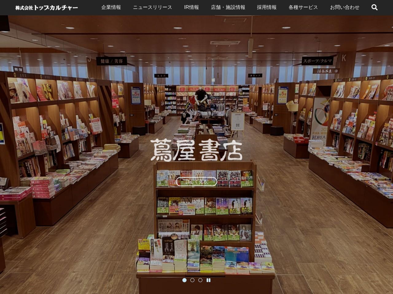 TOP CULTURE|蔦屋書店のウェブサイト 日常的エンターテイメントをご提案