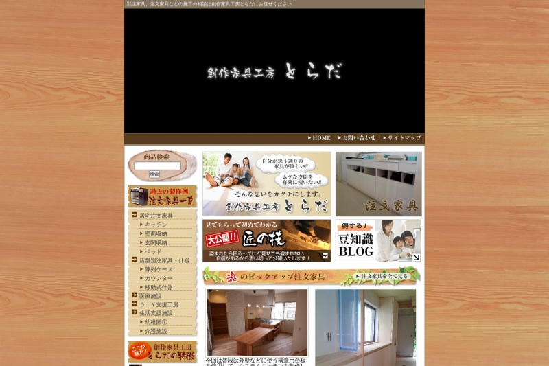 Screenshot of www.torada.jp