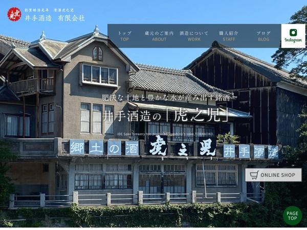 http://www.toranoko.co.jp