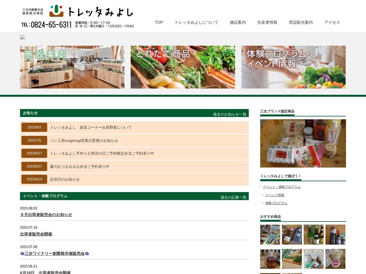 トレッタみよし公式サイト | 広島県三次市のの魅力が詰まった観光スポット