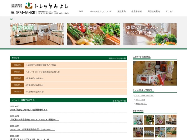 Screenshot of www.torettamiyoshi.jp