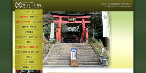 Screenshot of www.torinokosan.com