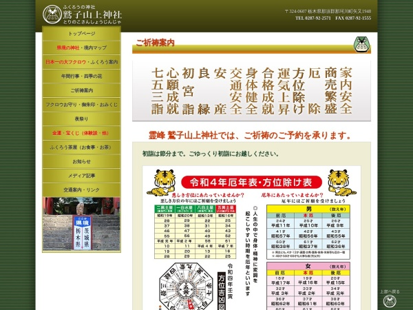 Screenshot of www.torinokosan.com