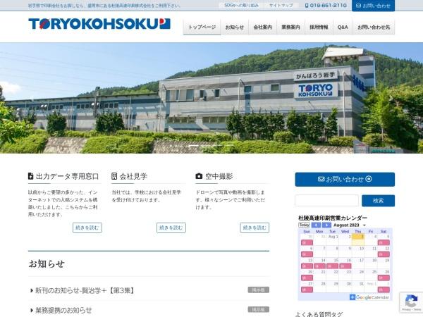 http://www.toryokohsoku.com/