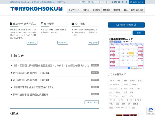 Screenshot of www.toryokohsoku.com