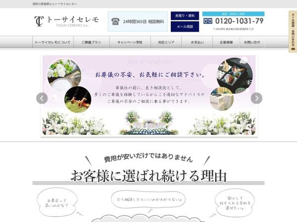 Screenshot of www.tosaiceremo.com