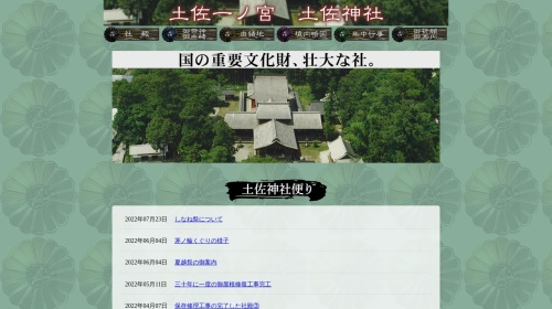 Screenshot of www.tosajinja.i-tosa.com
