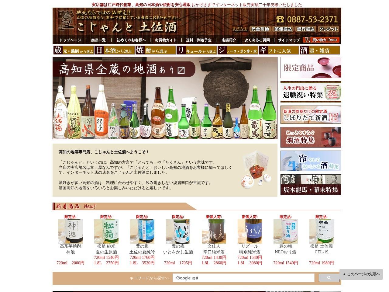 日本酒,焼酎販売/高知の地酒通販こじゃんと土佐酒