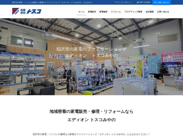 Screenshot of www.tosco.jpn.com