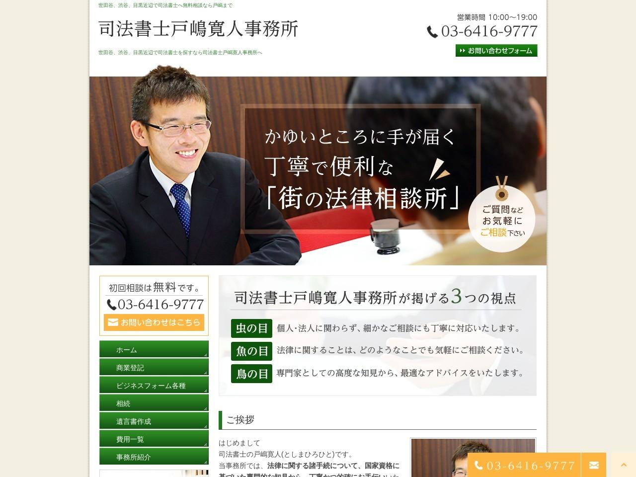 司法書士戸嶋寛人事務所