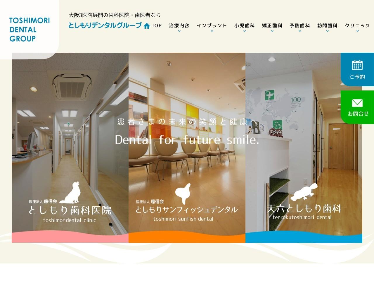 利森歯科医院 (滋賀県栗東市)