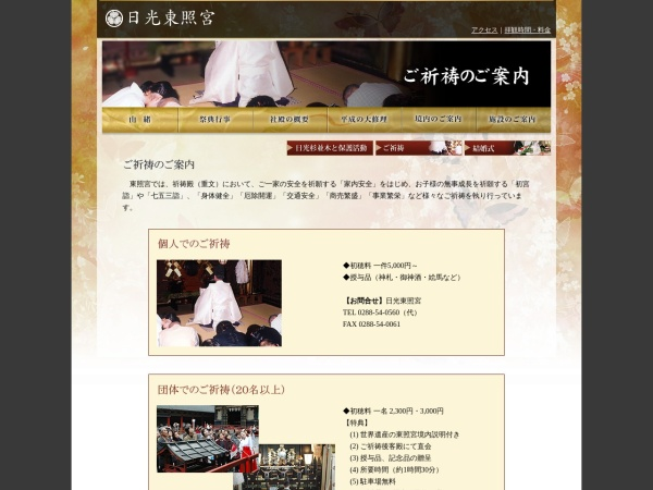 Screenshot of www.toshogu.jp