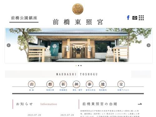 http://www.toshogu.net/maebashi/