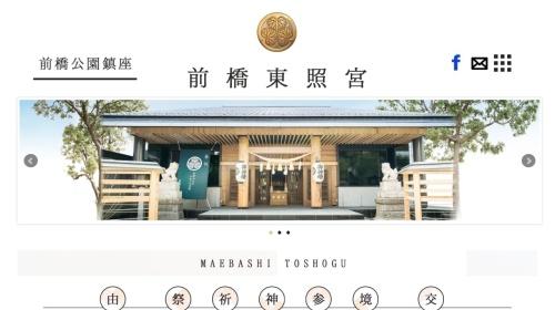 Screenshot of www.toshogu.net
