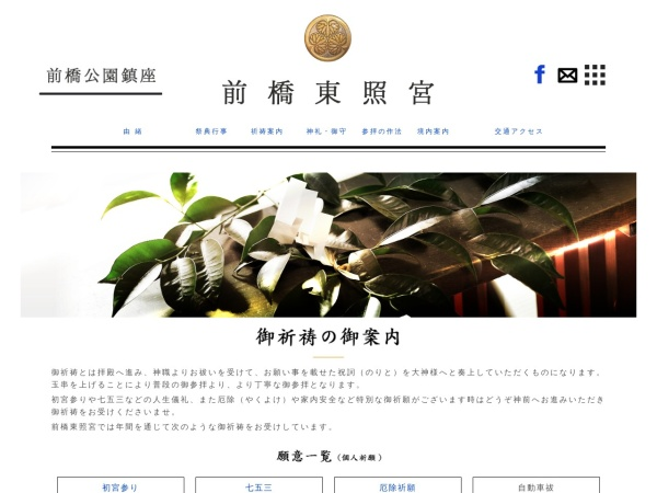 Screenshot of www.toshogu.net