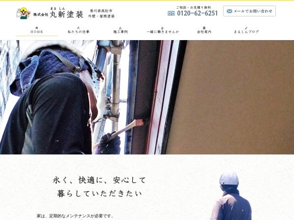 http://www.tosoya-marushin.jp/