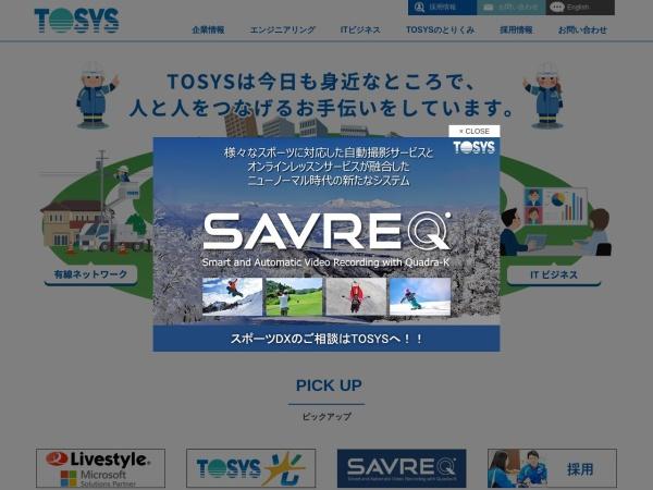 Screenshot of www.tosys.co.jp