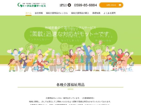 Screenshot of www.total-kaigo.com