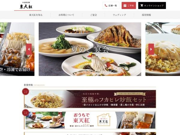http://www.totenko.co.jp