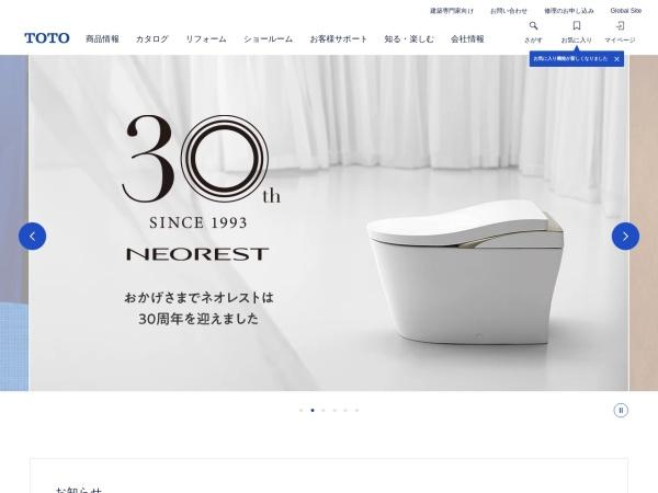 Screenshot of www.toto.co.jp