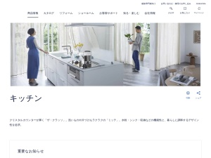 http://www.toto.co.jp/products/kitchen/index.htm
