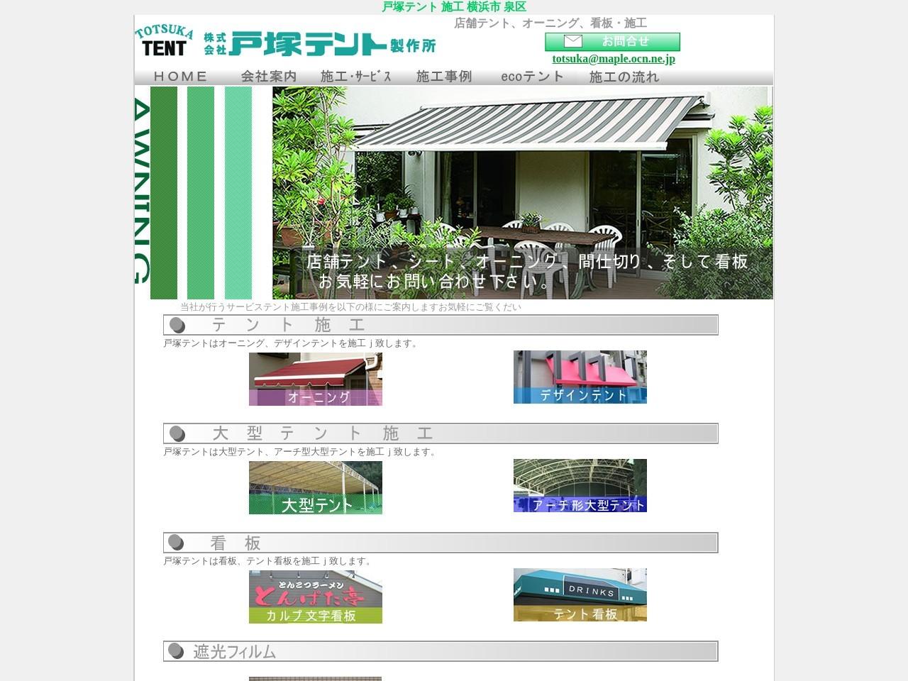 株式会社戸塚テント製作所