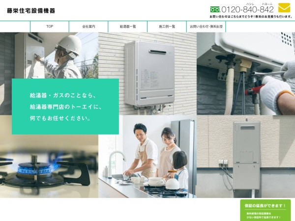 Screenshot of www.tou-ei.jp