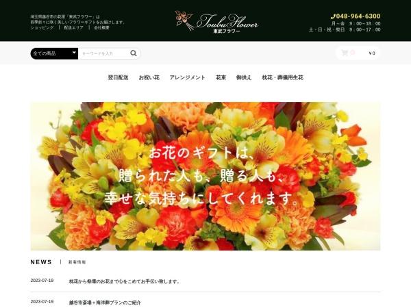 Screenshot of www.toubu-flower.com