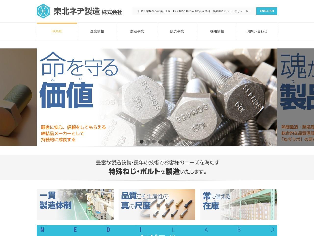 東北ネヂ製造株式会社仙台営業所