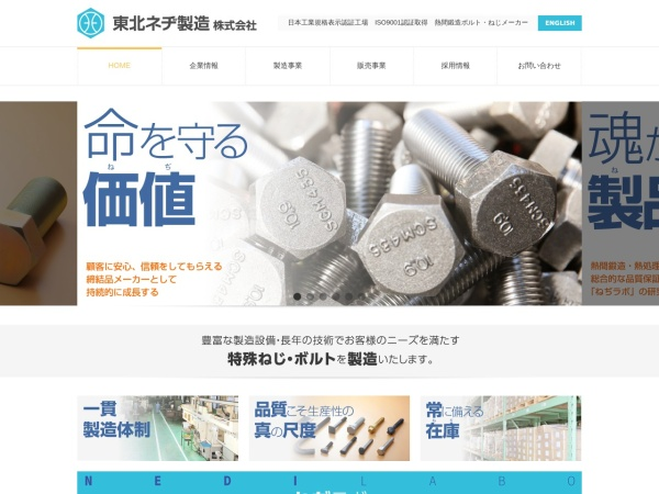 Screenshot of www.touhokunedi.com
