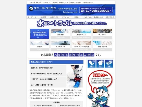 Screenshot of www.touhokusansho.co.jp